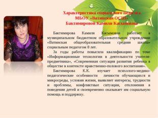 Характеристика социального педагога МБОУ «Ватинская ОСШ» Бактимировой Камили