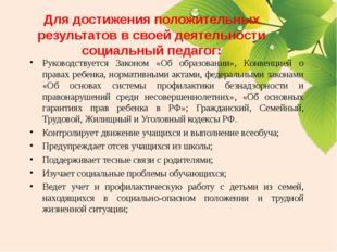 Руководствуется Законом «Об образовании», Конвенцией о правах ребенка, нормат