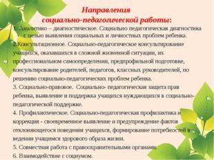 Направления социально-педагогической работы: 1. Аналитико – диагностическое.