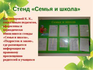 Стенд «Семья и школа» Бактимировой К. К., социальным педагогом, оформлены и п