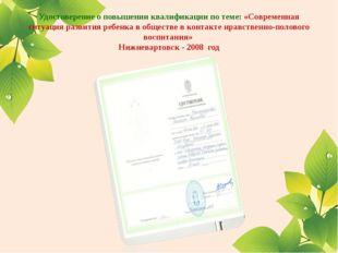 Удостоверение о повышении квалификации по теме: «Современная ситуация развити