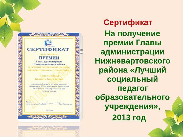 Сертификат На получение премии Главы администрации Нижневартовского района...
