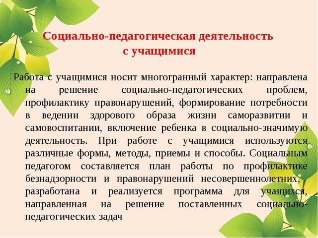 Социально-педагогическая деятельность с учащимися Работа с учащимися носит м...