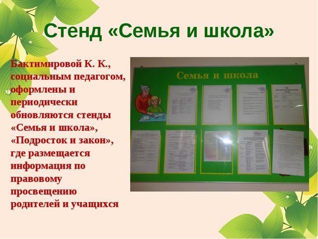 Стенд «Семья и школа» Бактимировой К. К., социальным педагогом, оформлены и п...