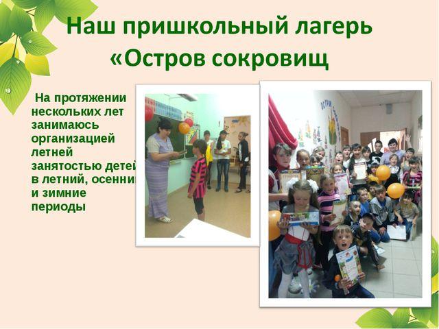 На протяжении нескольких лет занимаюсь организацией летней занятостью детей...