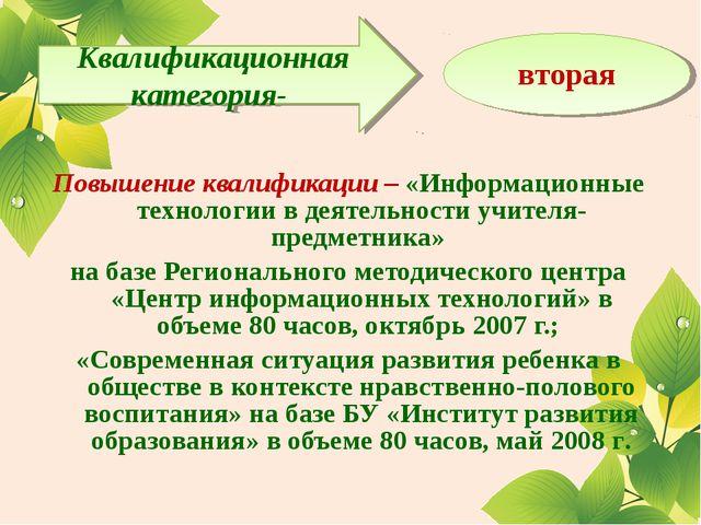 Повышение квалификации – «Информационные технологии в деятельности учителя-пр...