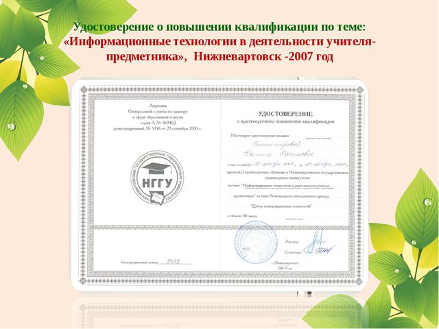Удостоверение о повышении квалификации по теме: «Информационные технологии в...