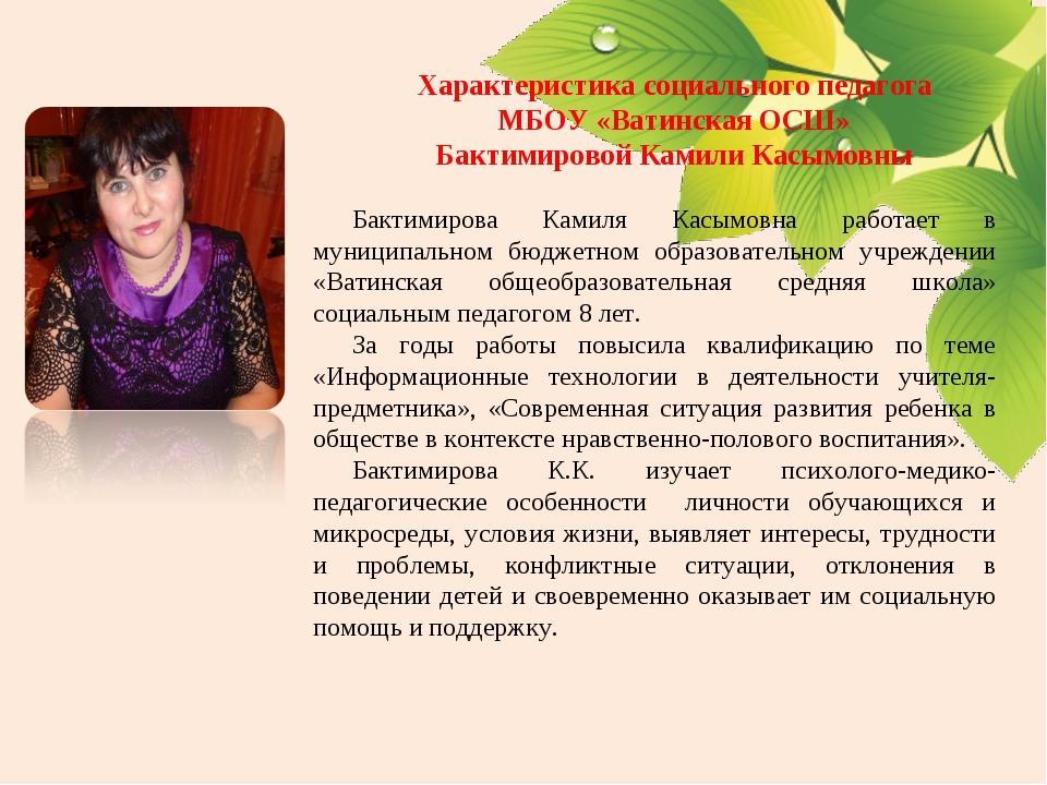 Характеристика социального педагога МБОУ «Ватинская ОСШ» Бактимировой Камили...