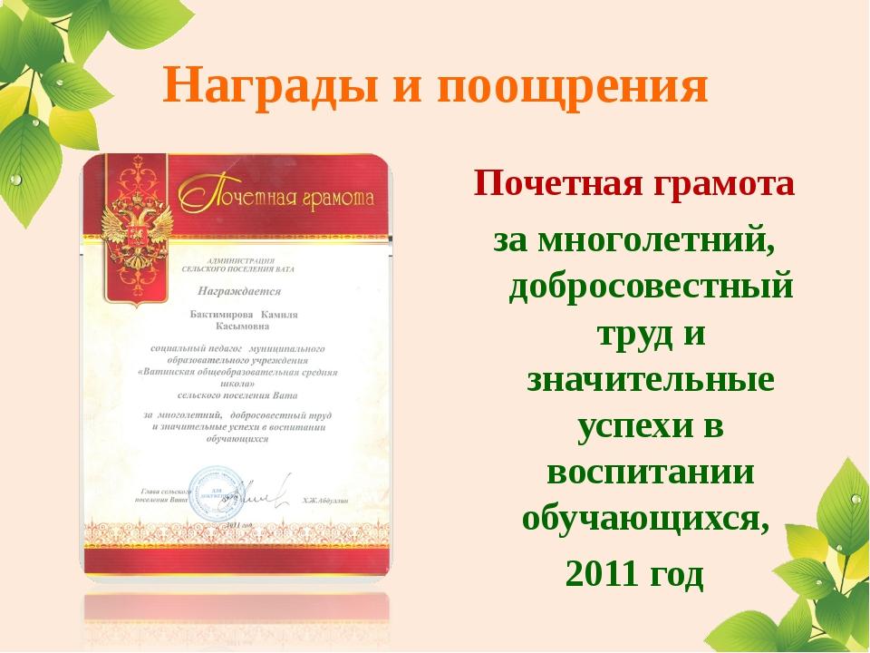 Награды и поощрения Почетная грамота за многолетний, добросовестный труд и зн...