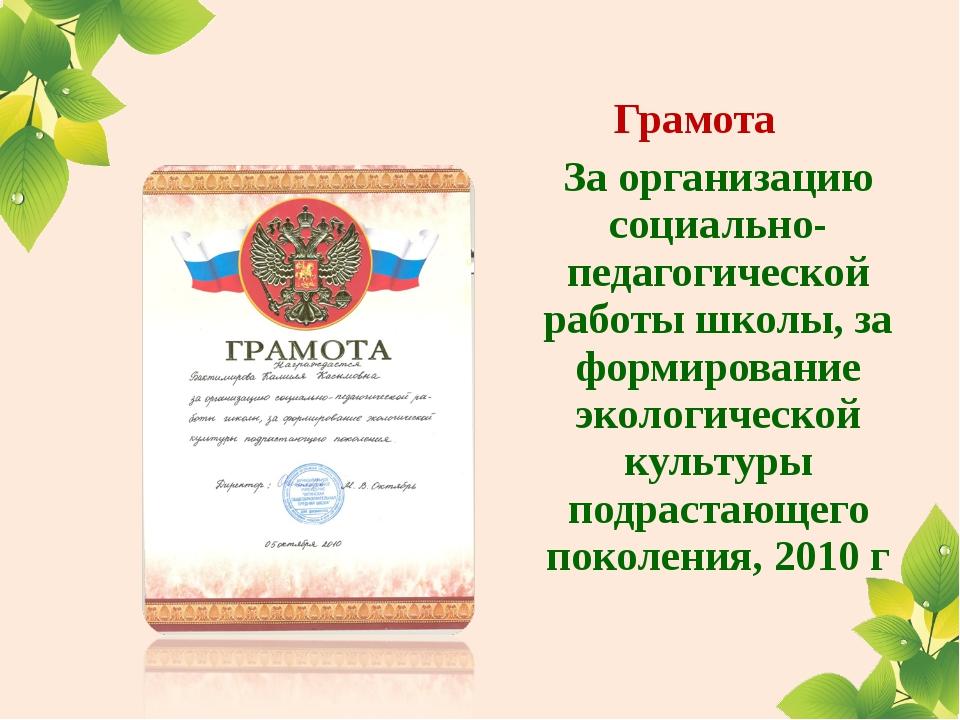 Грамота За организацию социально-педагогической работы школы, за формировани...