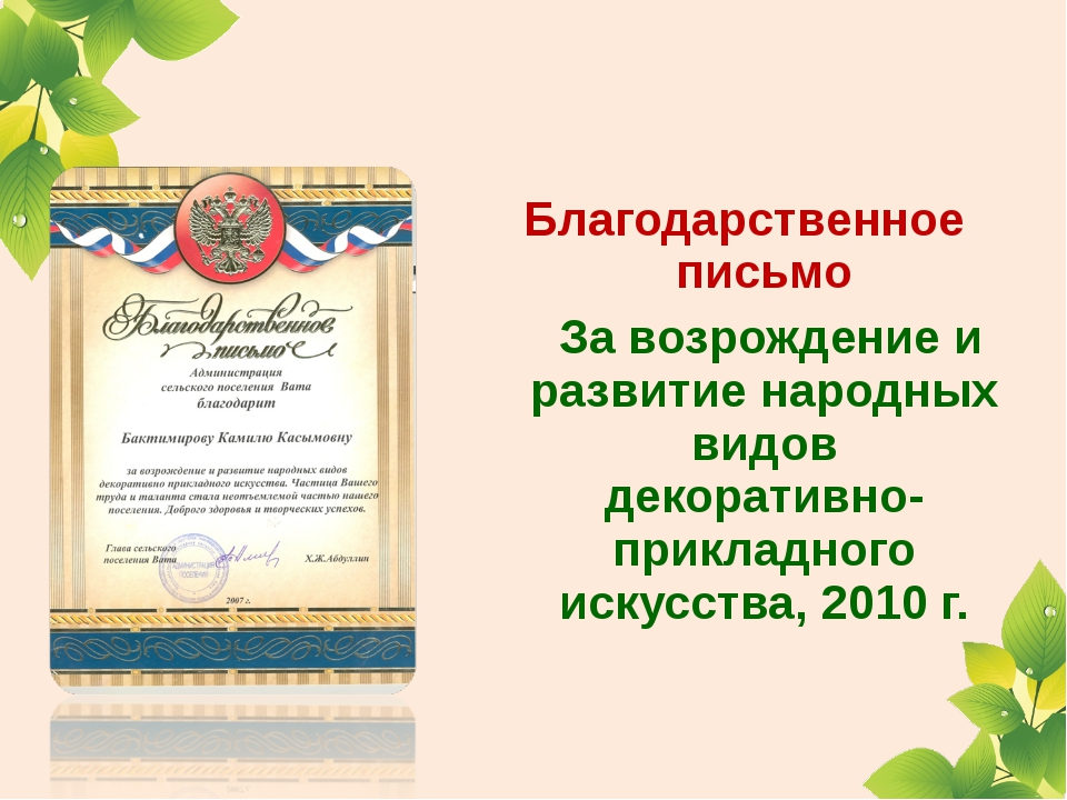 Благодарственное письмо  За возрождение и развитие народных видов декоративн...