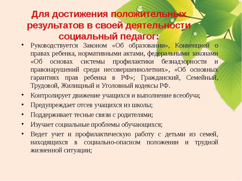 Руководствуется Законом «Об образовании», Конвенцией о правах ребенка, нормат...
