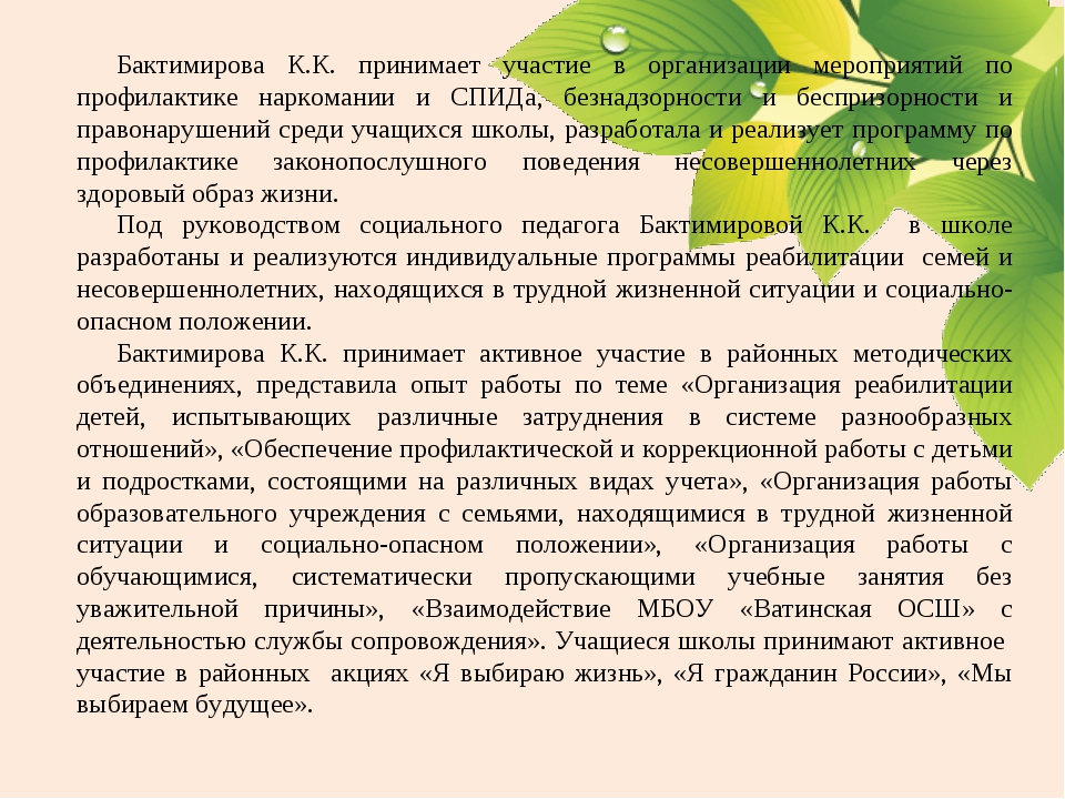 Бактимирова К.К. принимает участие в организации мероприятий по профилактике...
