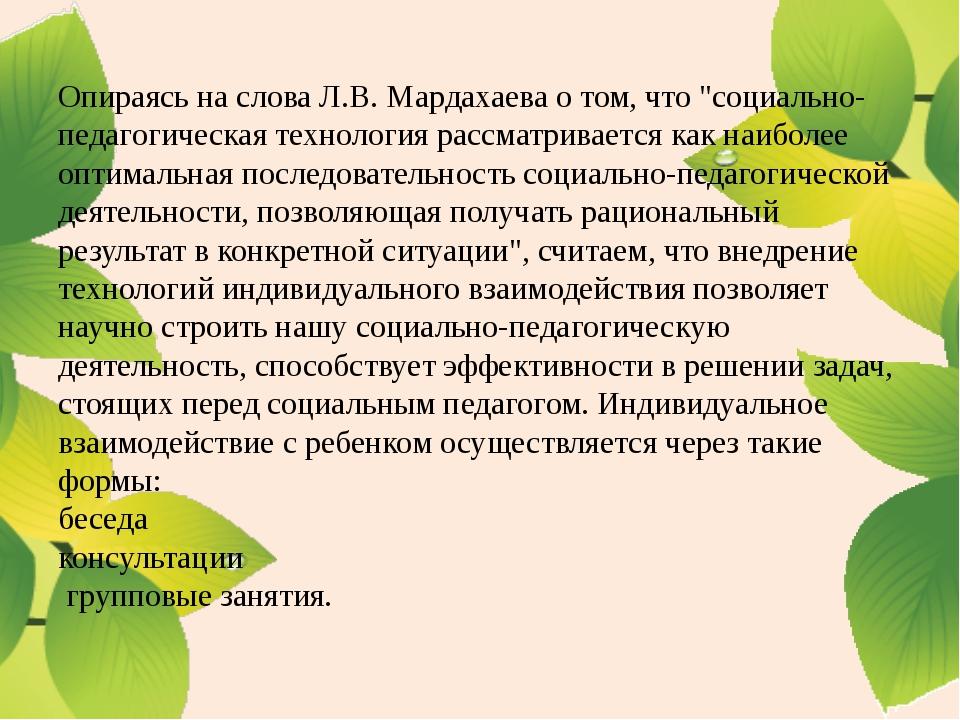 """Опираясь на слова Л.В. Мардахаева о том, что """"социально-педагогическая техно..."""