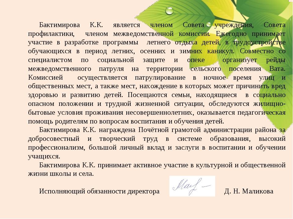 Бактимирова К.К. является членом Совета учреждения, Совета профилактики, член...