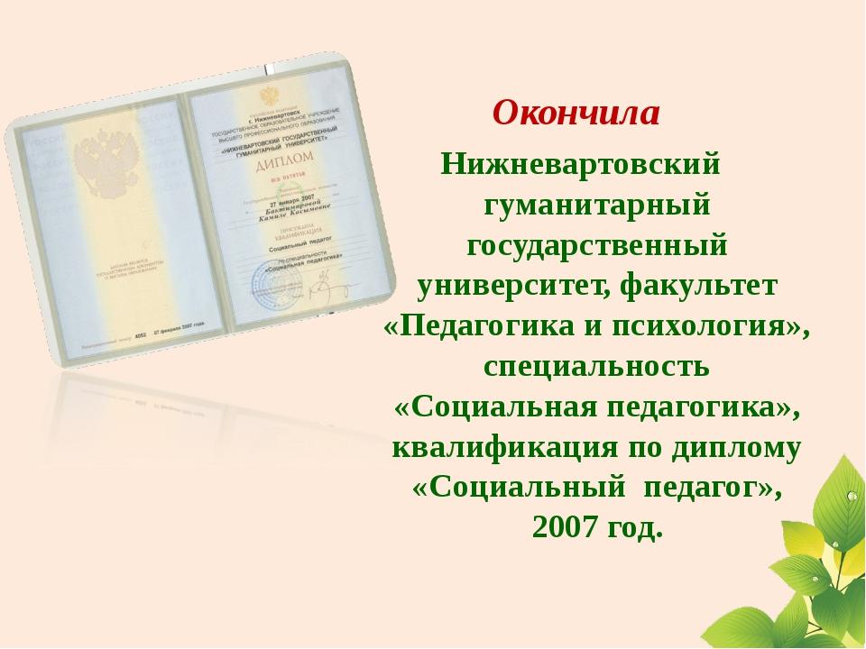 Окончила Нижневартовский гуманитарный государственный университет, факультет...
