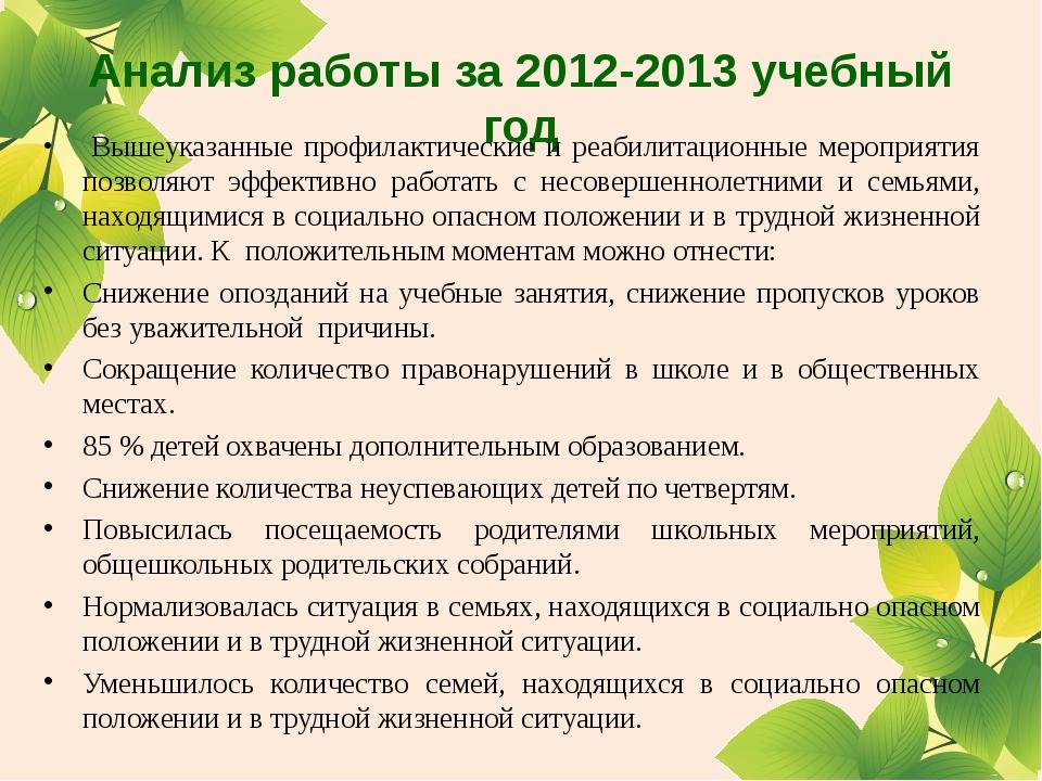 Анализ работы за 2012-2013 учебный год Вышеуказанные профилактические и реаби...