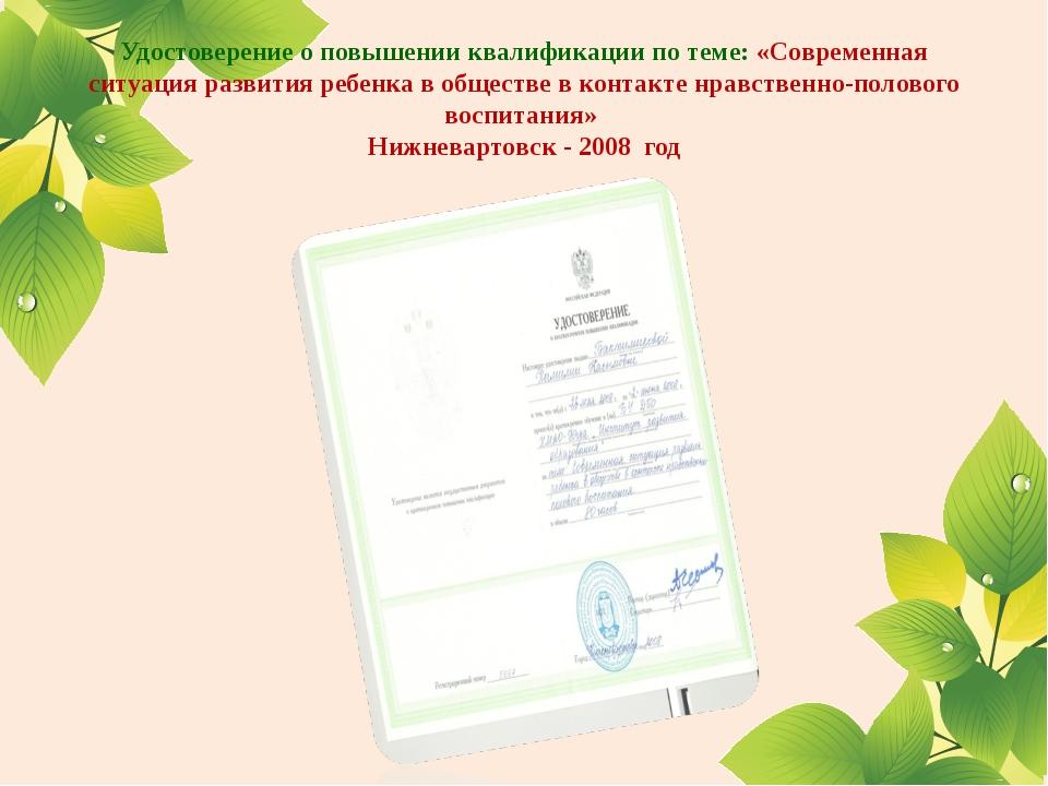 Удостоверение о повышении квалификации по теме: «Современная ситуация развити...