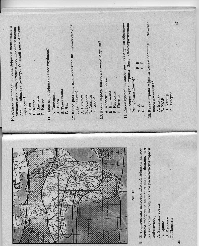 Контрольная работа по географии тема-африка 7 класс