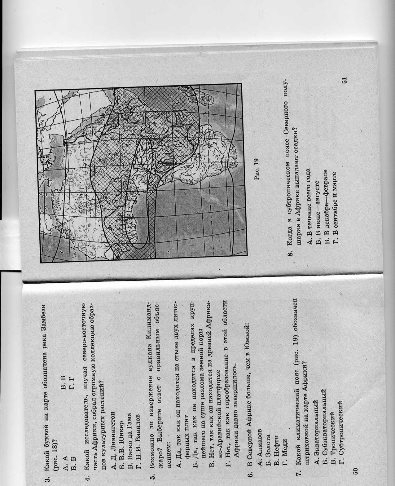 Контрольная работа по географии по теме Африка класс г i 161 jpg