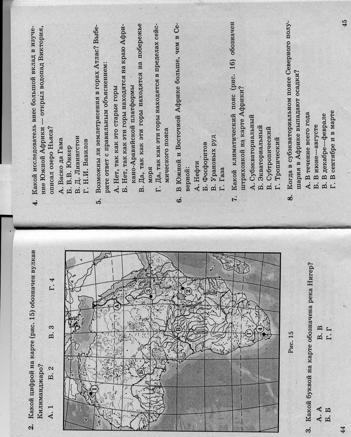 Контрольная работа по географии по теме Африка класс г i 158 jpg