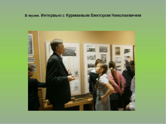 В музее. Интервью с Курмаевым Виктором Николаевичем