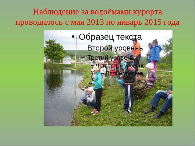 Наблюдение за водоёмами курорта проводилось с мая 2013 по январь 2015 года