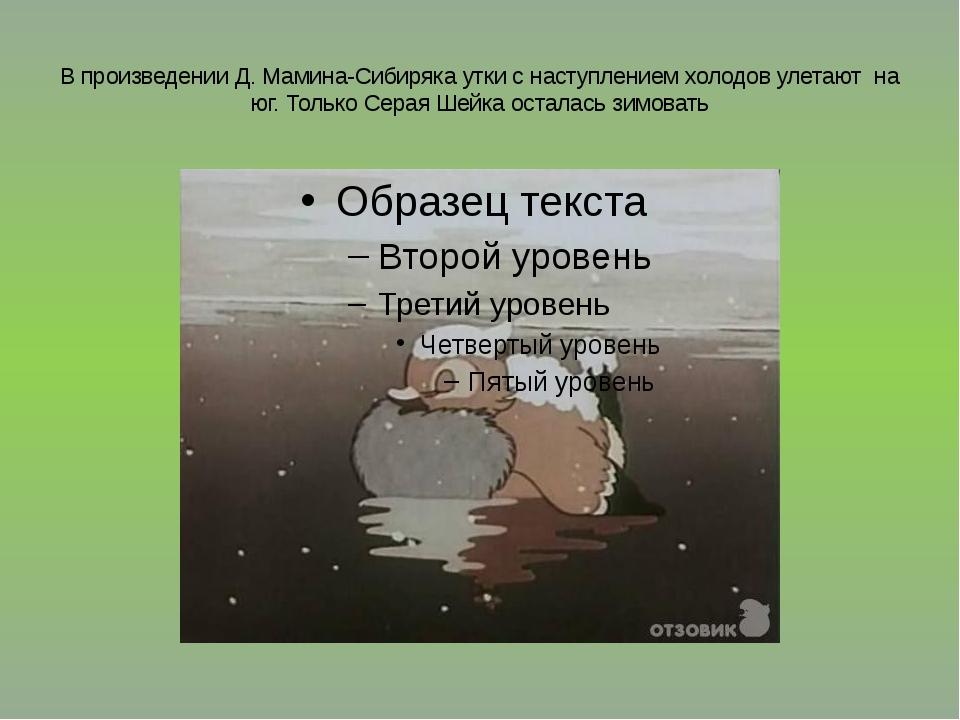 В произведении Д. Мамина-Сибиряка утки с наступлением холодов улетают на юг....
