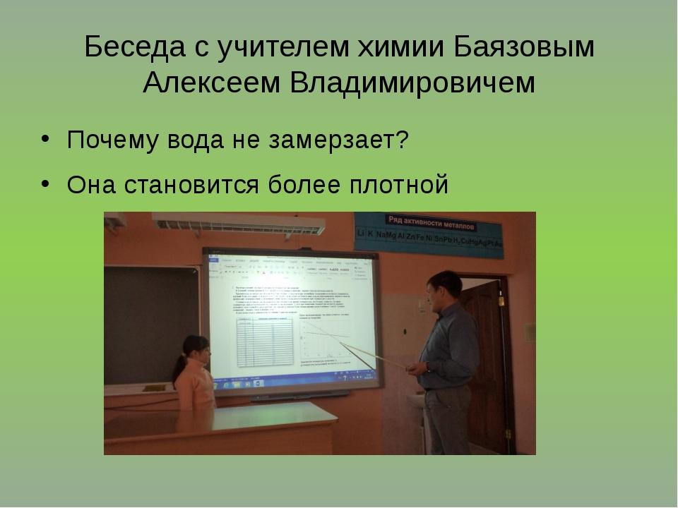 Беседа с учителем химии Баязовым Алексеем Владимировичем Почему вода не замер...
