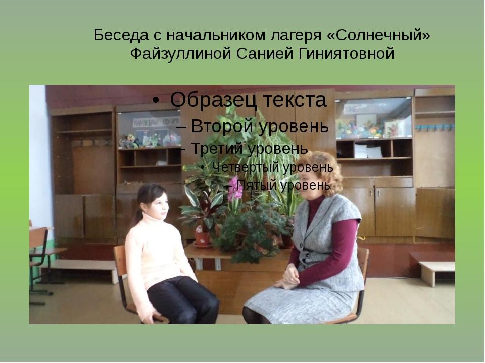 Беседа с начальником лагеря «Солнечный» Файзуллиной Санией Гиниятовной