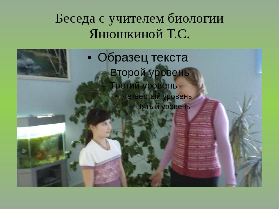 Беседа с учителем биологии Янюшкиной Т.С.