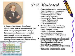 Д.И. Менделеев Самое выдающееся открытие в истории химии – открытие Периодиче