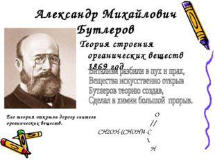 Александр Михайлович Бутлеров Теория строения органических веществ 1869 год Е