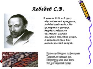 Лебедев С.В. В начале 1928 г, в срок, обусловленный конкурсом, Лебедев предст