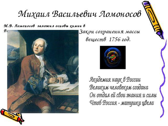 Михаил Васильевич Ломоносов Закон сохранения массы веществ 1756 год. М.В. Лом...