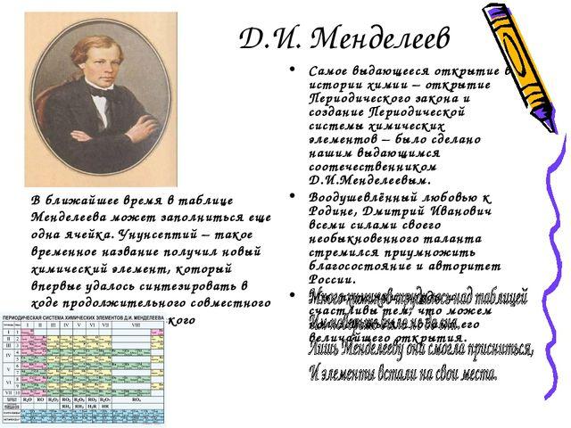 Д.И. Менделеев Самое выдающееся открытие в истории химии – открытие Периодиче...