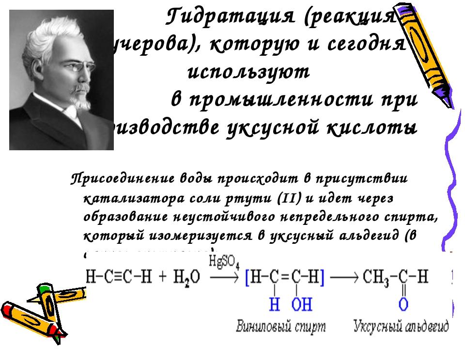 Гидратация (реакция Кучерова), которую и сегодня используют в промышленности...