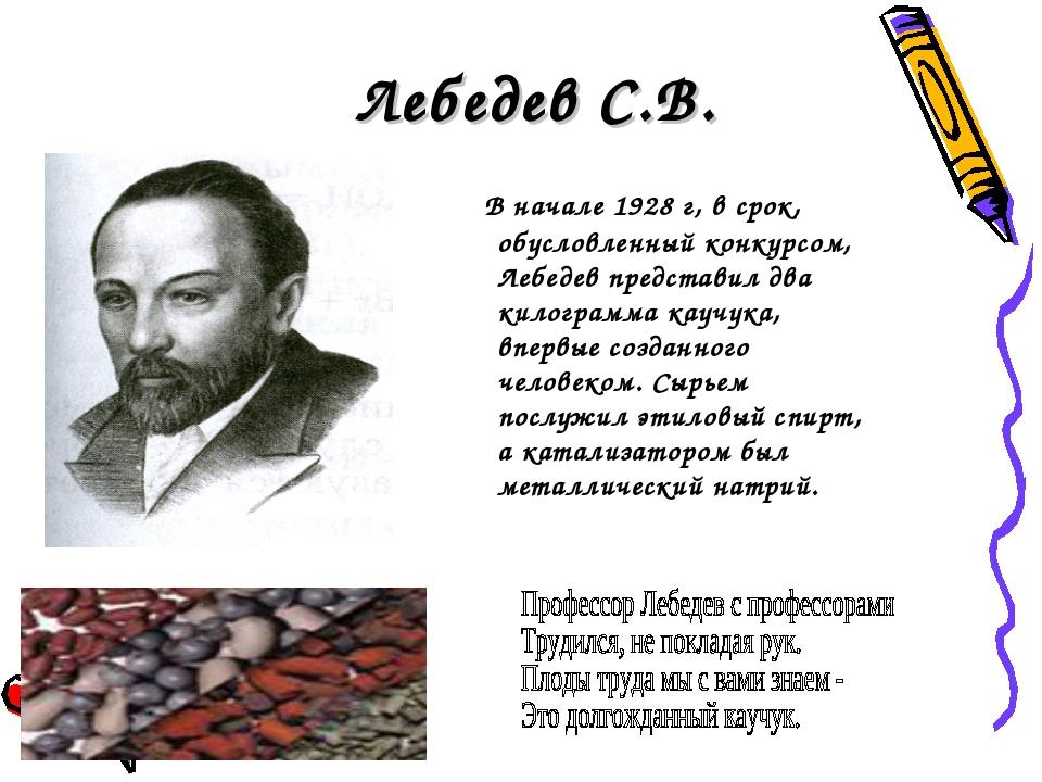 Лебедев С.В. В начале 1928 г, в срок, обусловленный конкурсом, Лебедев предст...