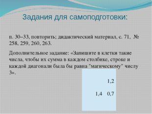 Задания для самоподготовки: п. 30–33, повторить; дидактический материал, с. 7