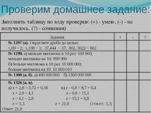 Проверим домашнее задание: Заполнить таблицу по ходу проверки: (+) - умею, (-