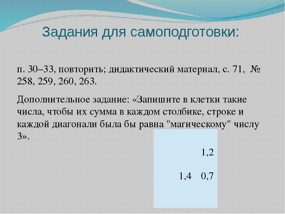 Задания для самоподготовки: п. 30–33, повторить; дидактический материал, с. 7...