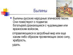 Былины Былины-русские народные эпические песни. Они повествуют о подвигах бог