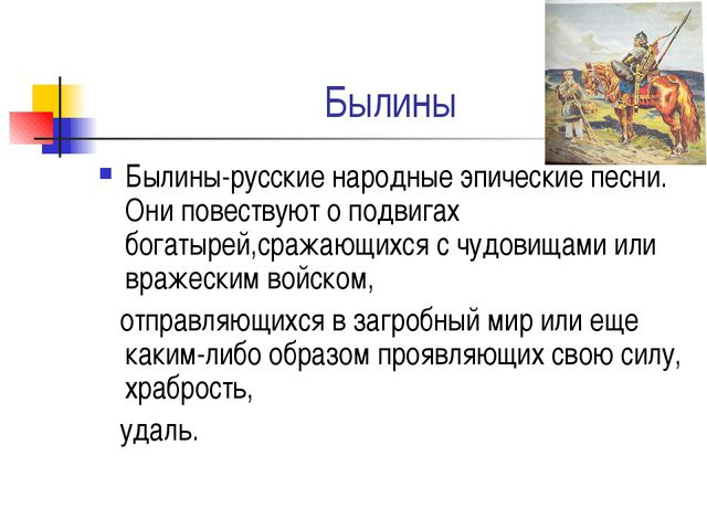 Былины Былины-русские народные эпические песни. Они повествуют о подвигах бог...