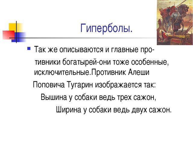 Гиперболы. Так же описываются и главные про- тивники богатырей-они тоже особе...