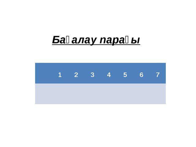 Бағалау парағы  1 2 3 4 5 6 7