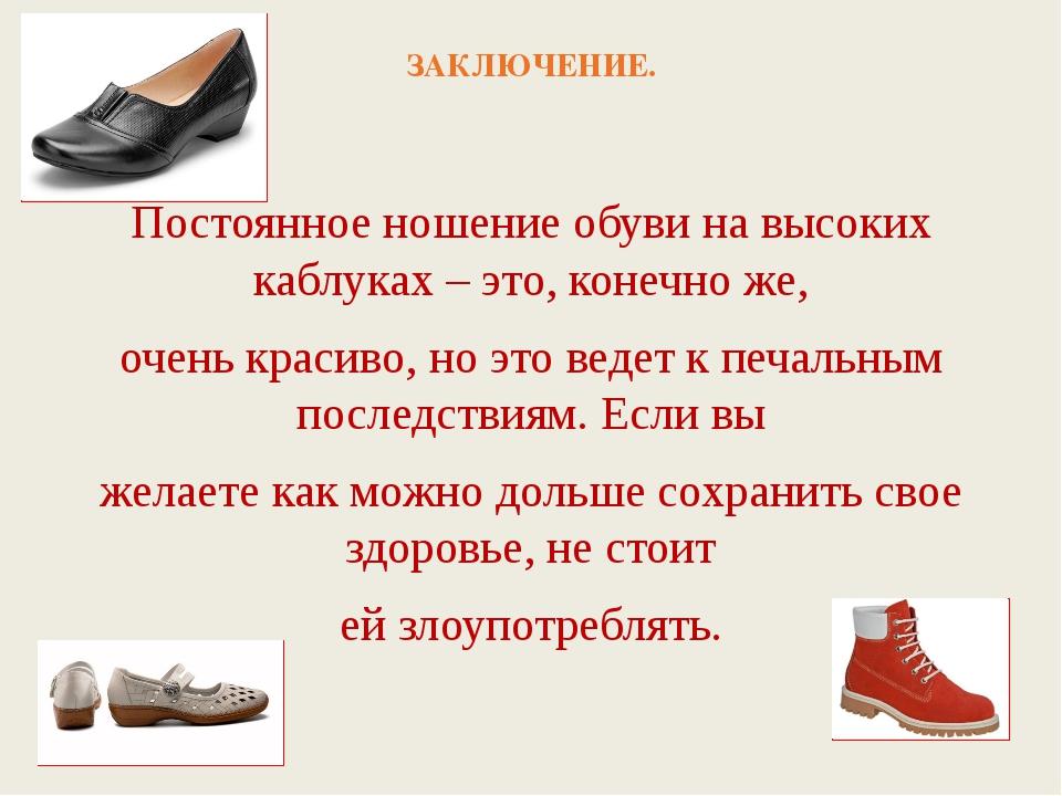 несущественно, картинки о вреде каблуков подробно