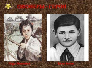 Лара Михеенко Валя Котик ПИОНЕРЫ - ГЕРОИ