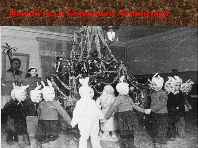 Новый год в блокадном Ленинграде