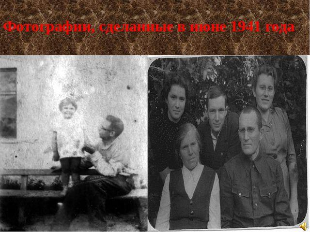 Фотографии, сделанные в июне 1941 года
