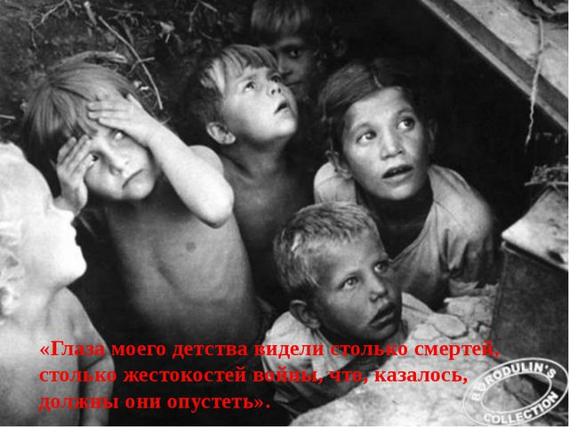 «Глаза моего детства видели столько смертей, столько жестокостей войны, что,...